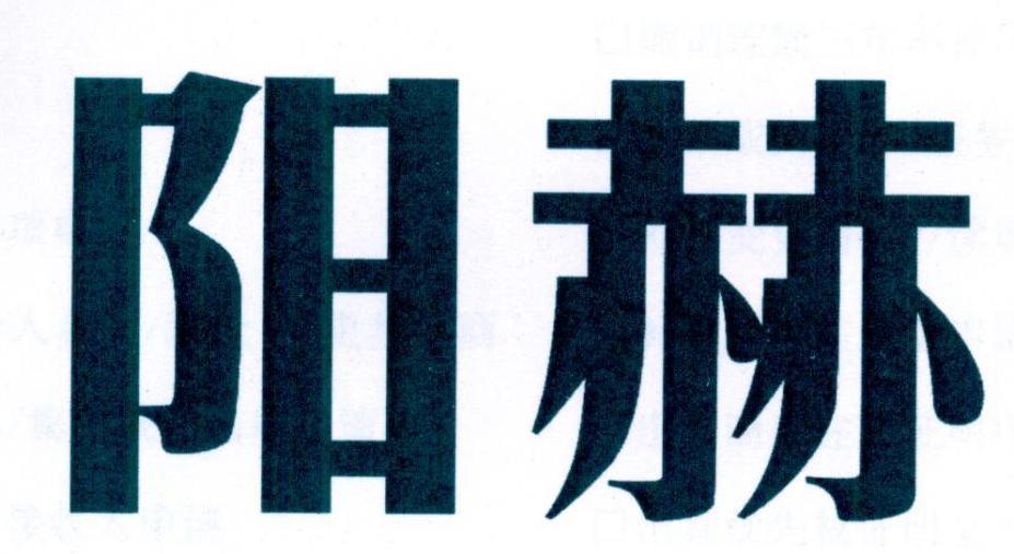 [6类]阳赫