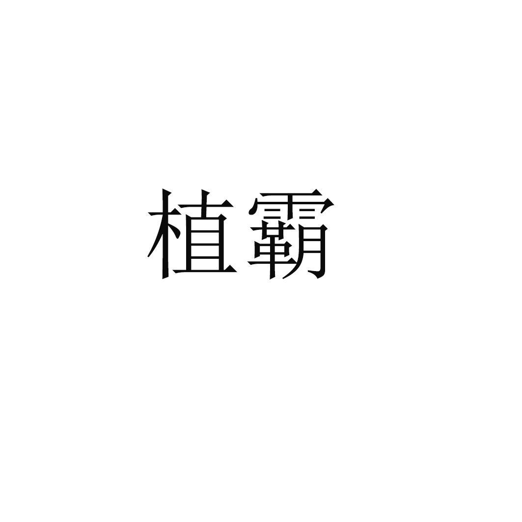 转让亚博娱乐yabo11-植霸
