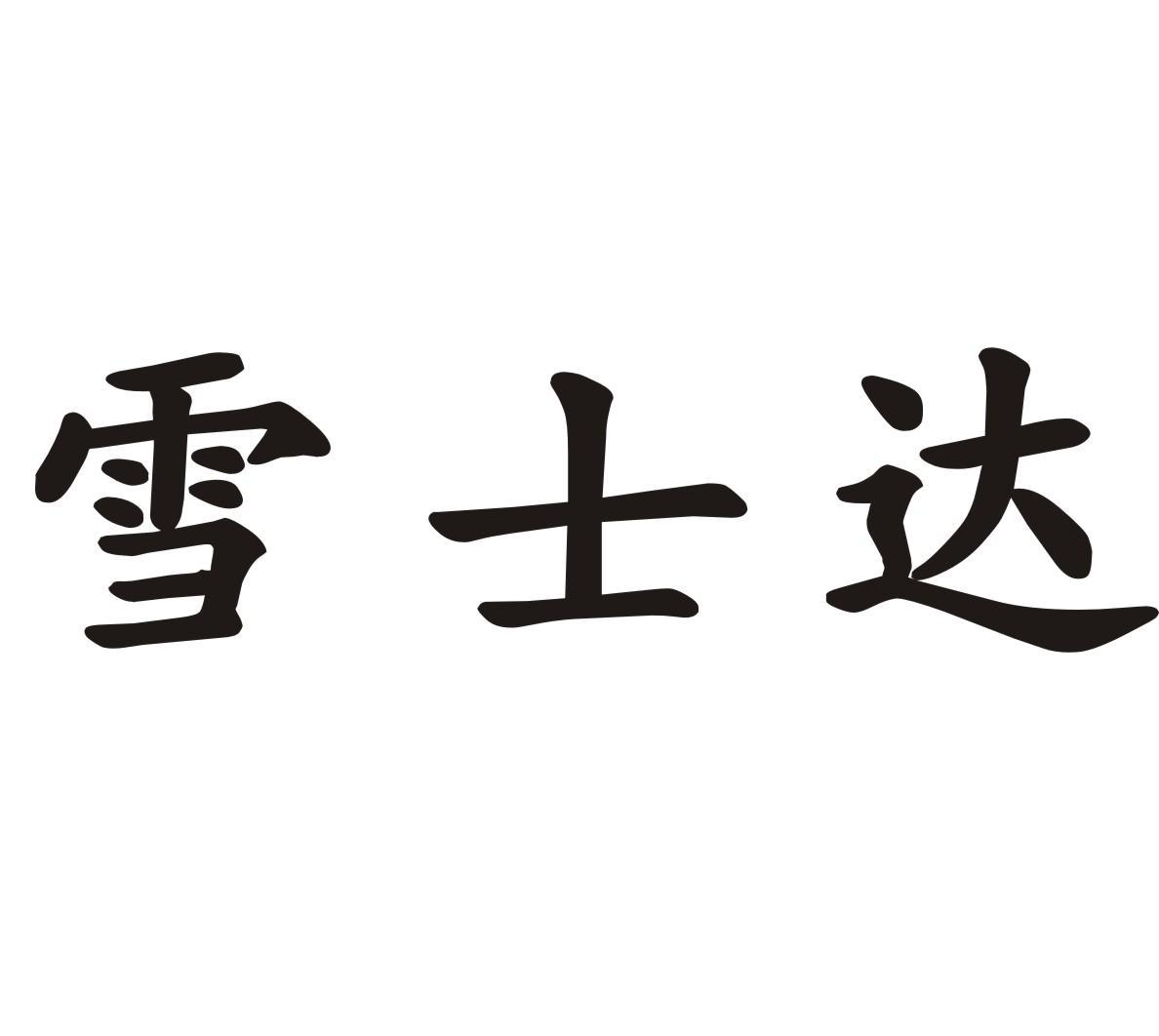 转让亚博娱乐yabo11-雪士达