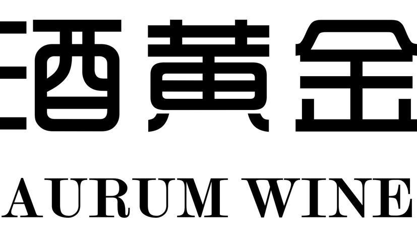 酒黄金 AURUM WINE