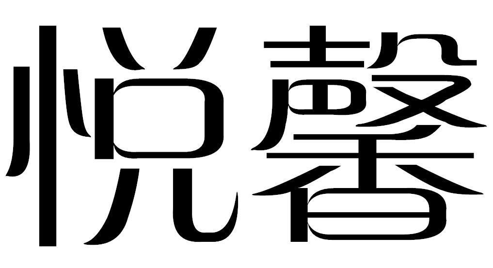 转让亚博娱乐yabo11-悦馨