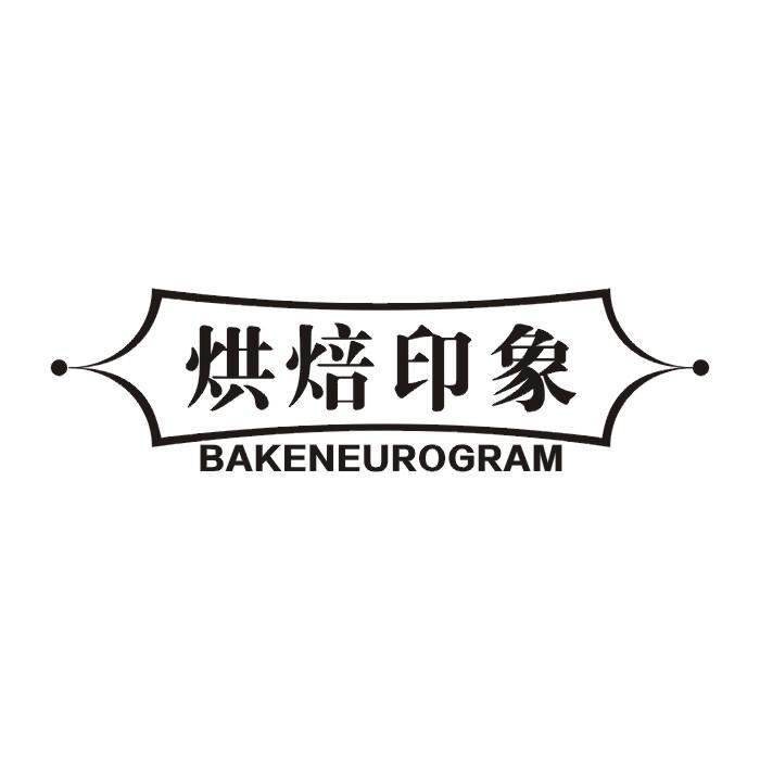 转让商标-烘焙印象 BAKENEUROGRAM
