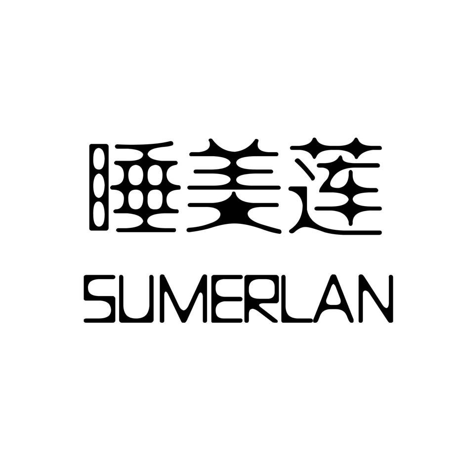 转让商标-睡美莲  SUMERLAN