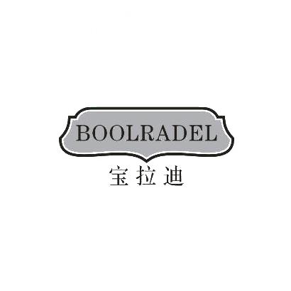 宝拉迪 BOOLRADEL