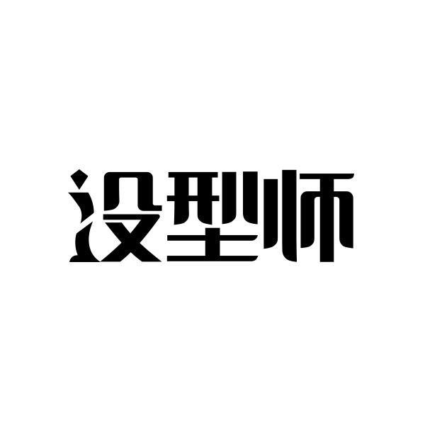 转让亚博娱乐yabo11-没型师