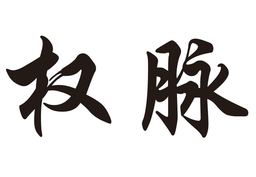 转让亚博娱乐yabo11-权脉