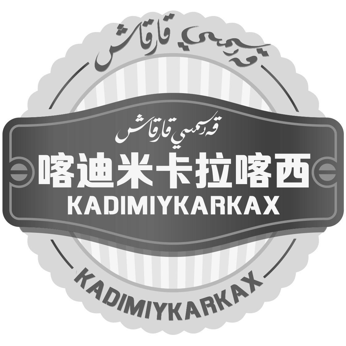商标文字喀迪米卡拉喀西 KADIMIYKARKAX商标注册号 32807916、商标申请人阿卜杜合力力?图尔迪的商标详情 - 标库网商标查询