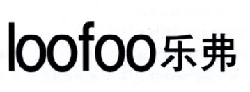 转让商标-LOOFOO 乐弗