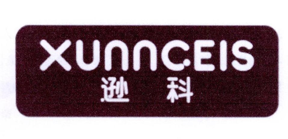 转让商标-逊科 XUNNC.EIS