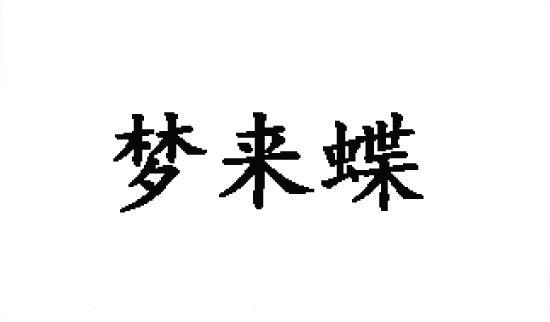 转让亚博娱乐yabo11-梦来蝶
