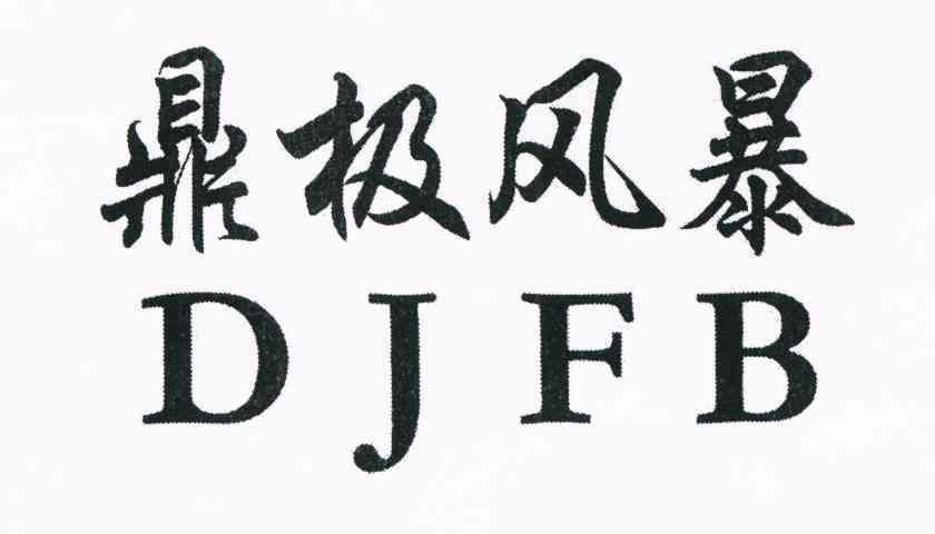 转让商标-鼎极风暴 DJFB