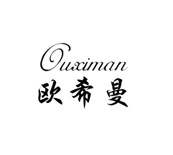 转让商标-欧希曼