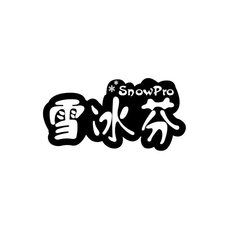 转让商标-雪冰芬 SNOWPRO