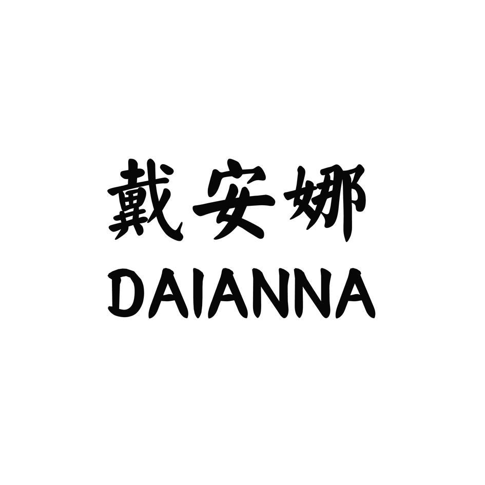 转让商标-戴安娜