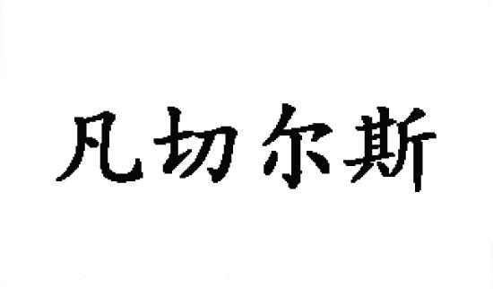 转让亚博娱乐yabo11-凡切尔斯