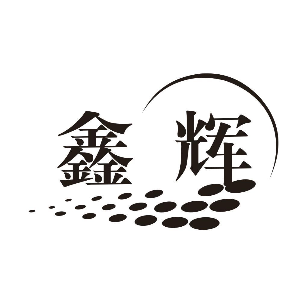 转让商标-鑫辉
