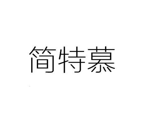 转让商标-简特慕