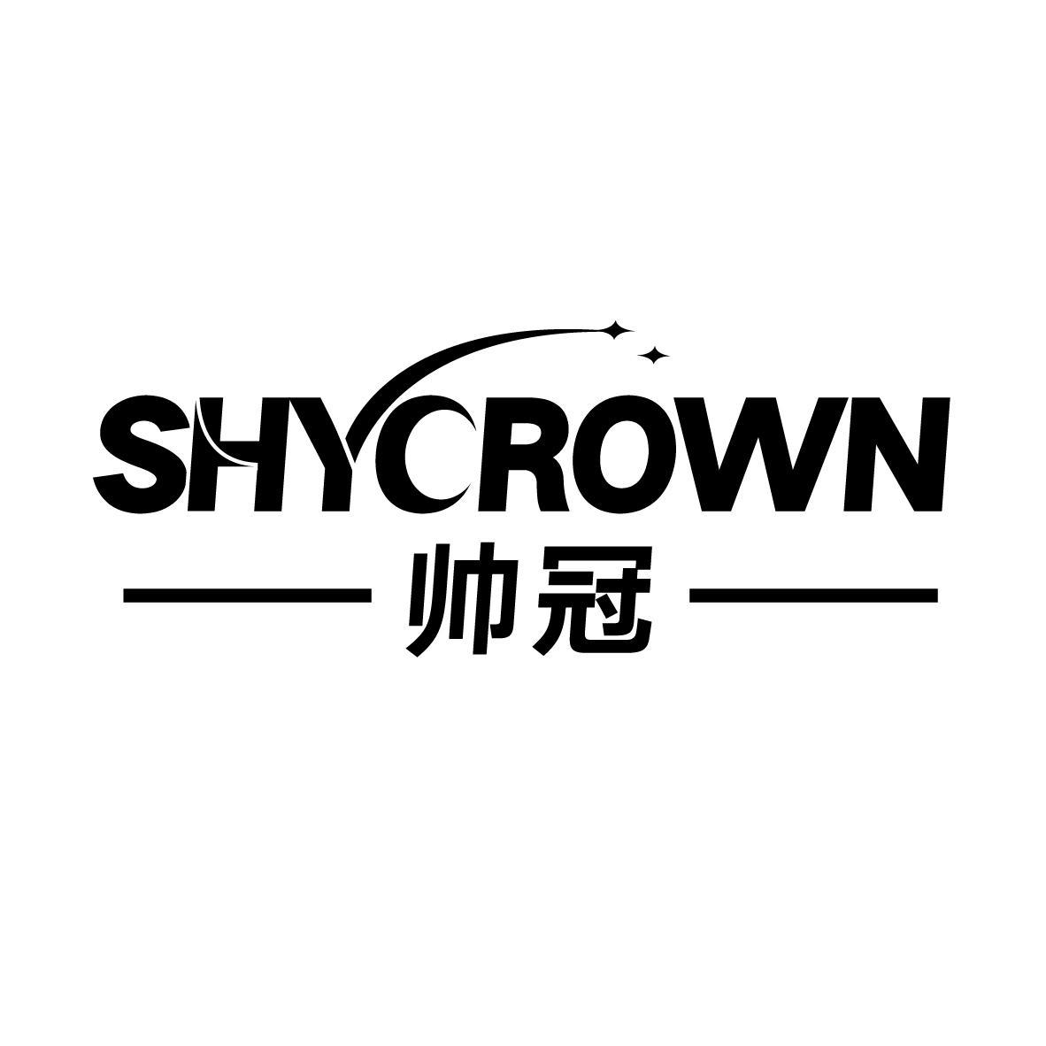 帅冠 SHYCROWN