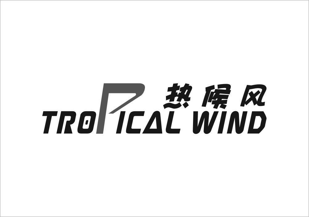转让商标-热候风 TROPICAL WIND