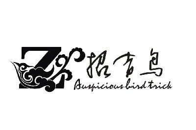 招吉鸟 Z AUSPICIOUS BIRD TRICK