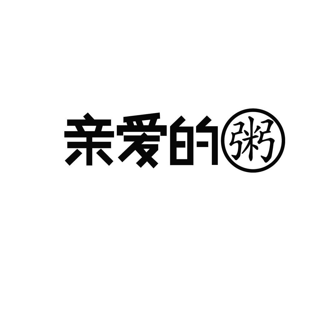 [43类]亲爱的粥