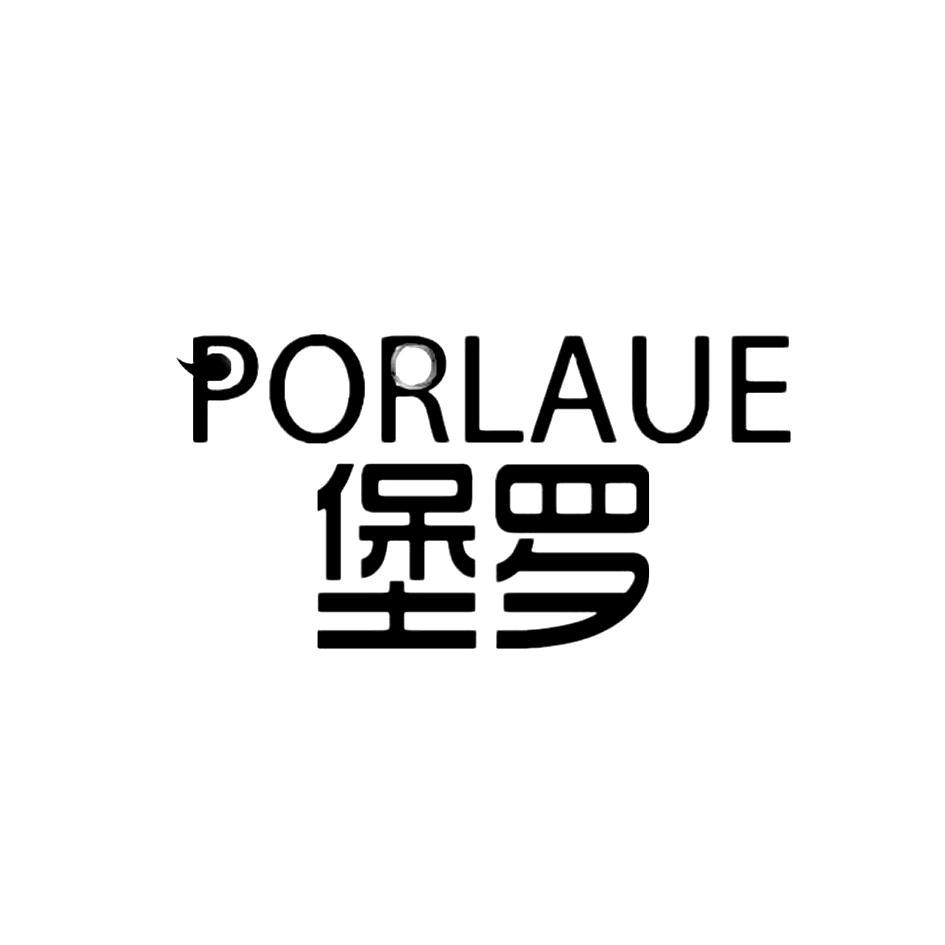 转让商标-堡罗  PORLAUE