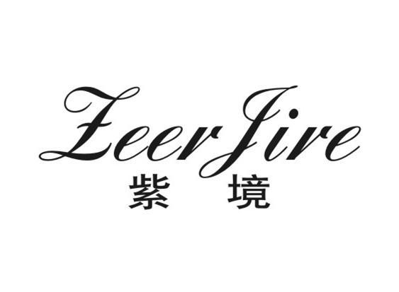 转让商标-紫境 EEER FIRE