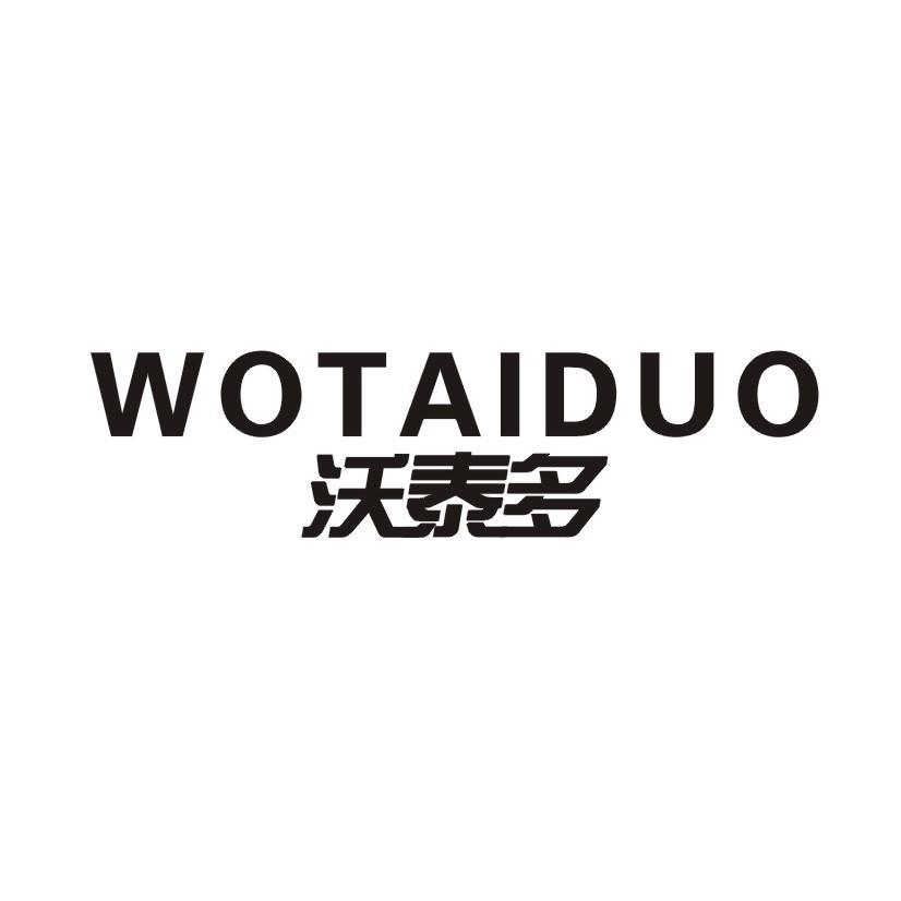 转让亚博娱乐yabo11-沃泰多