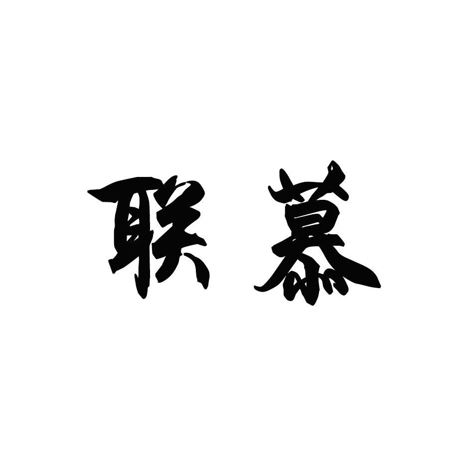 转让亚博娱乐yabo11-联慕