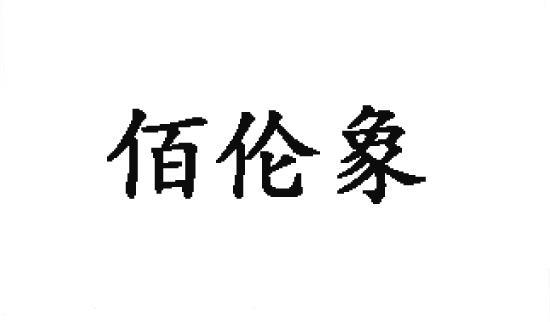 转让亚博娱乐yabo11-佰伦象