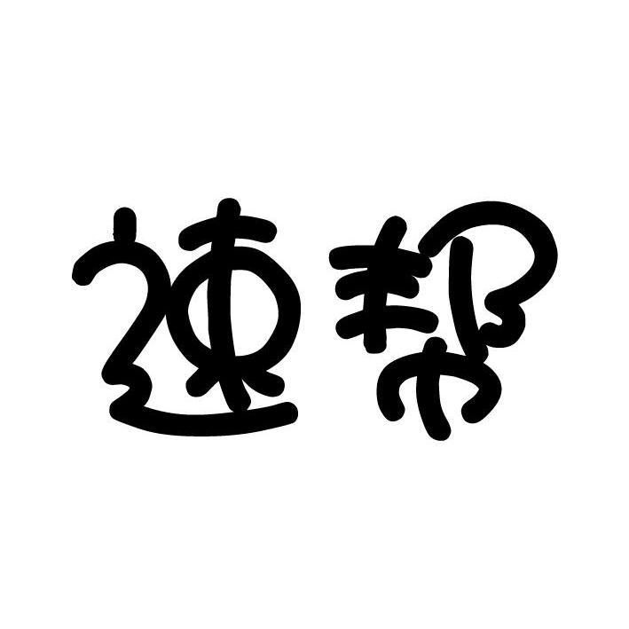 转让亚博娱乐yabo11-速帮