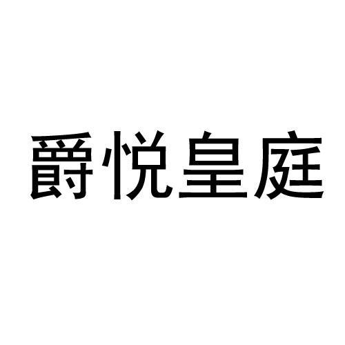 转让商标-爵悦皇庭