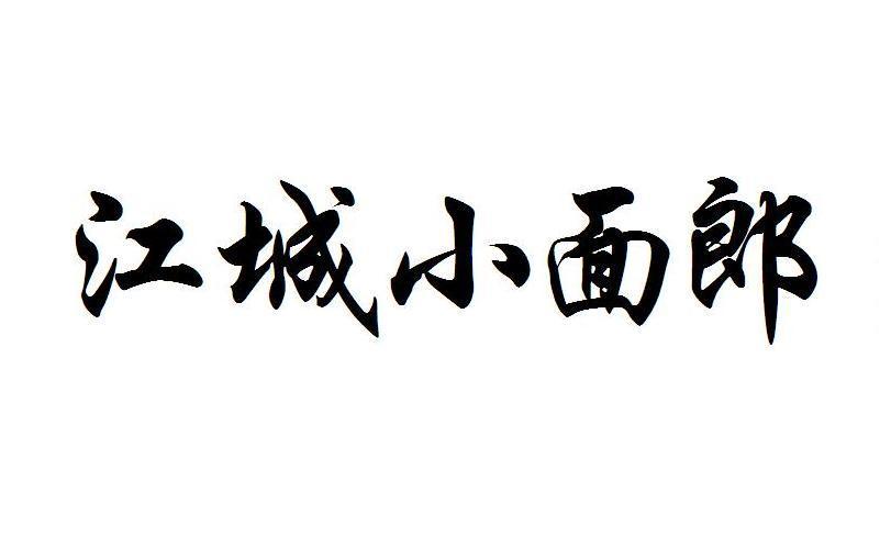转让商标-江城小面郎