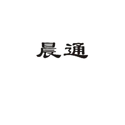 转让商标-晨通