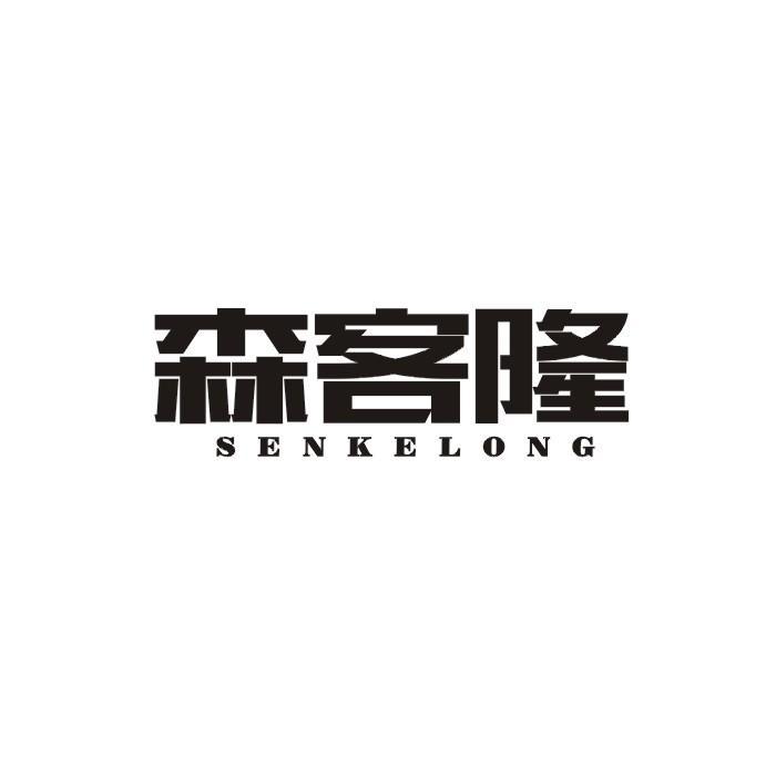 转让亚博娱乐yabo11-森客隆
