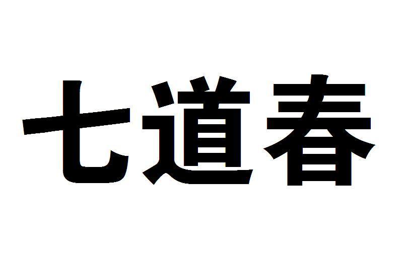 转让商标-七道春