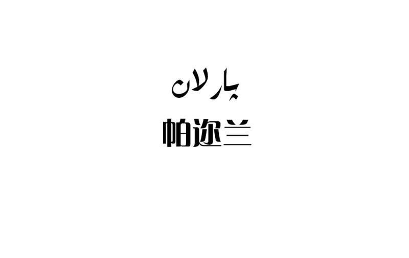 商标文字帕迩兰商标注册号 31064511、商标申请人新疆帕尔兰商贸有限公司的商标详情 - 标库网商标查询
