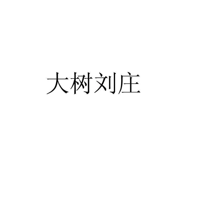 转让商标-大树刘庄