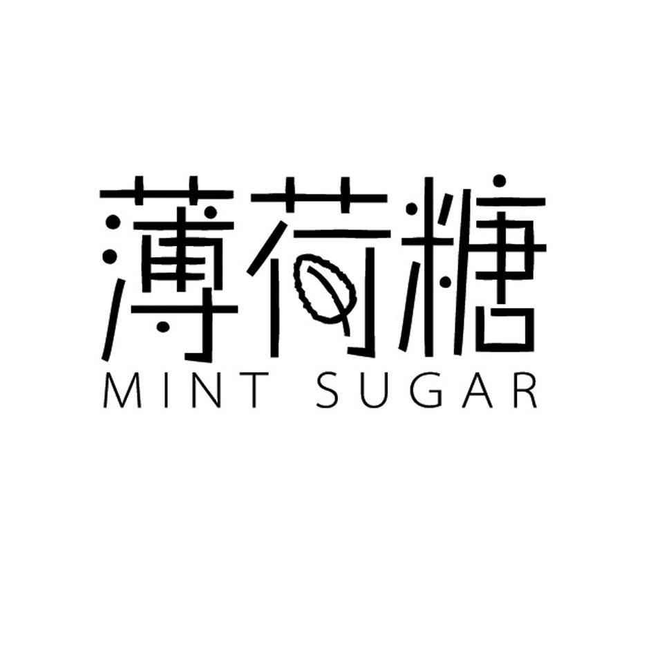 转让商标-薄荷糖 MINT SUGAR