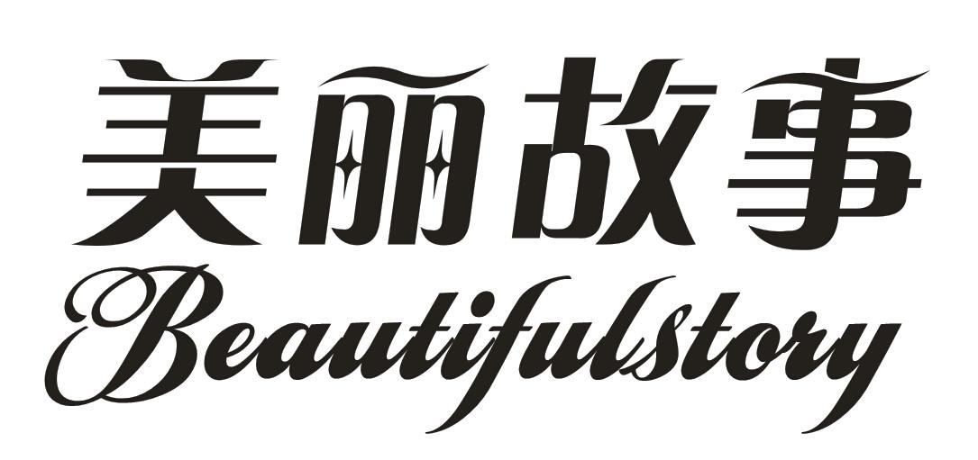 美丽故事 BEAUTIFULSTORY