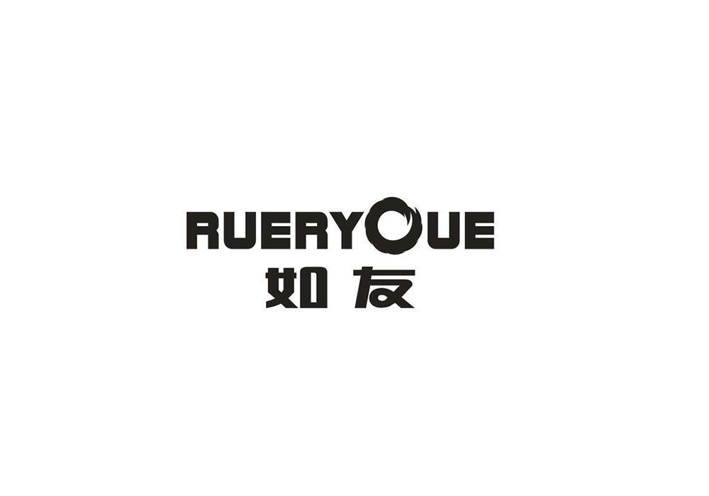 如友 RUERYOUE