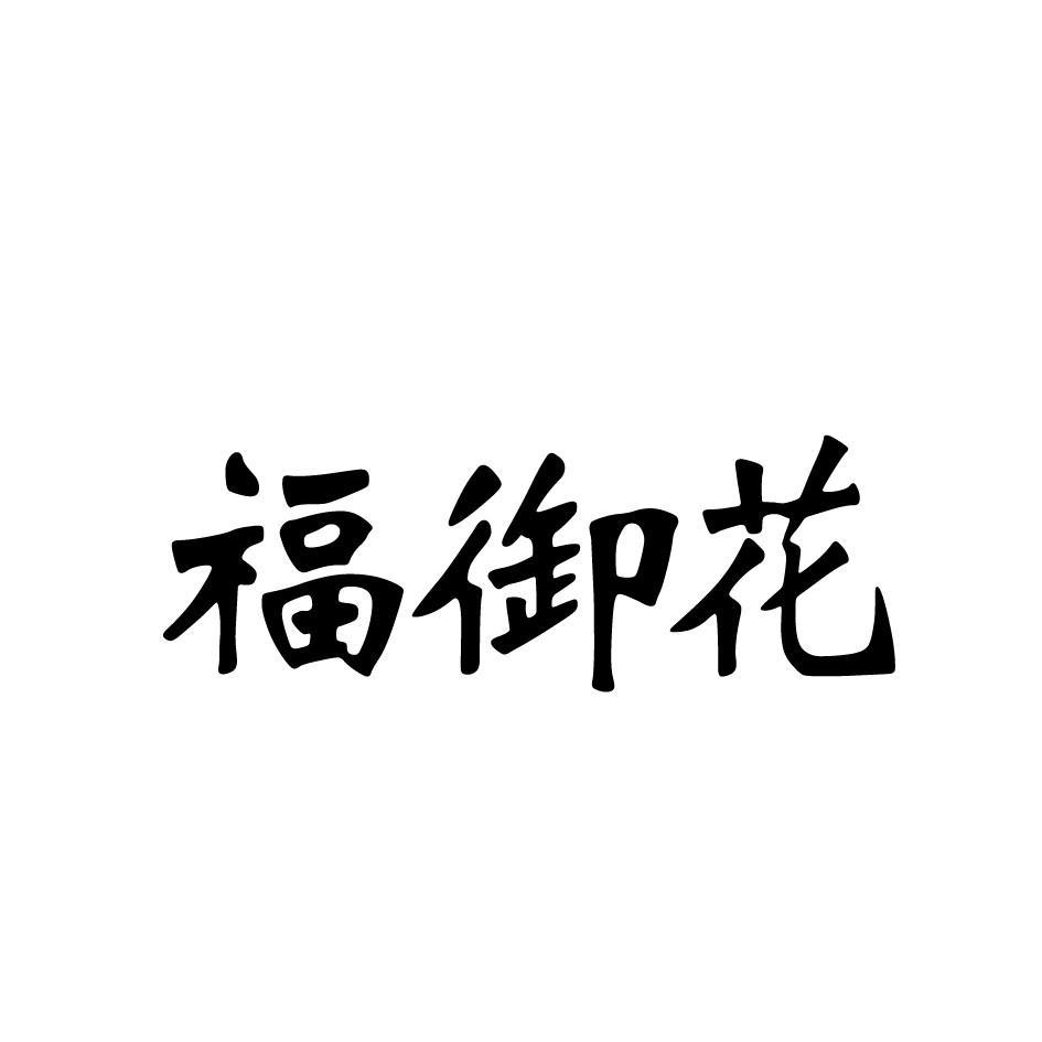 转让亚博娱乐yabo11-福御花