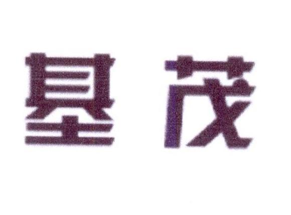 基茂_10商标转让_10商标购买-购店网商标转让平台