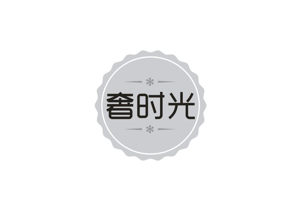[43类]奢时光