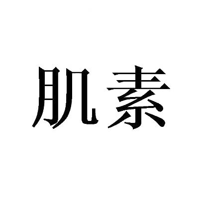 转让亚博娱乐yabo11-肌素