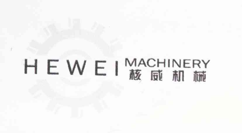 商标文字核威机械 HEWEI MACHINERY商标注册号 8005274、商标申请人江西核威环保科技有限公司的商标详情 - 标库网商标查询