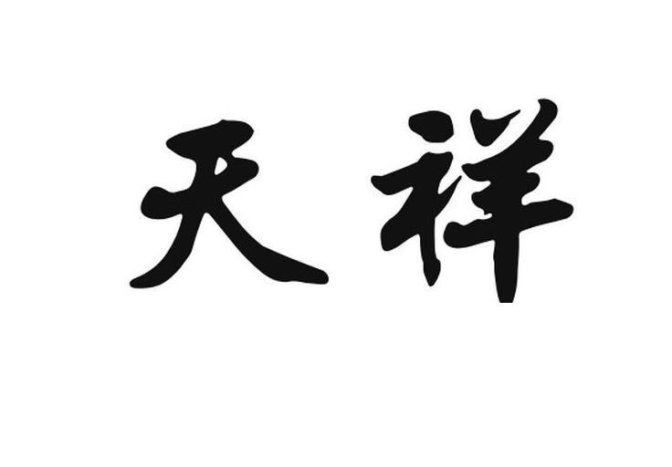 转让亚博娱乐yabo11-天祥