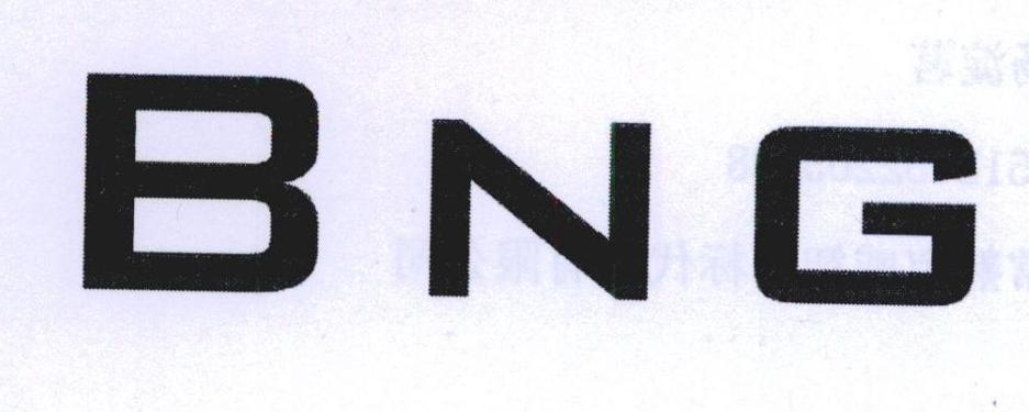 转让商标-BNG