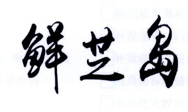 转让亚博娱乐yabo11-鲜芝岛