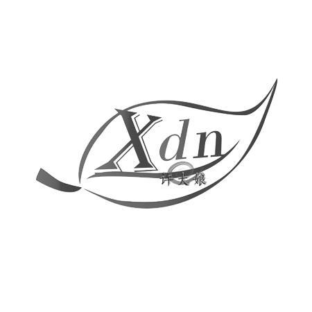 许大娘 XDN
